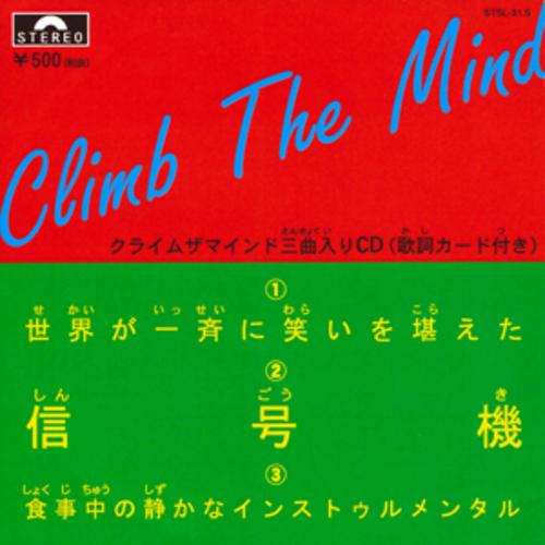CLIMB THE MIND - 世界が一斉に笑いを堪えた EP