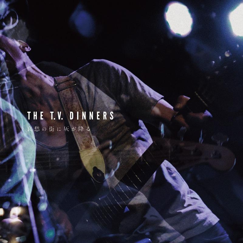 - 哀愁の街に灰が降るTHE T.V. DINNERS